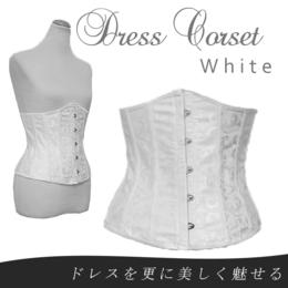 ウェディングドレスと相性の良いホワイトカラーのコルセット