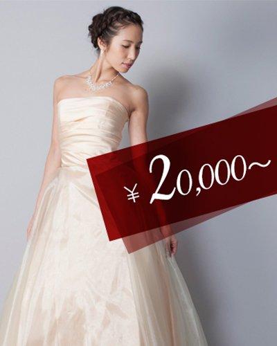二万円台ドレス