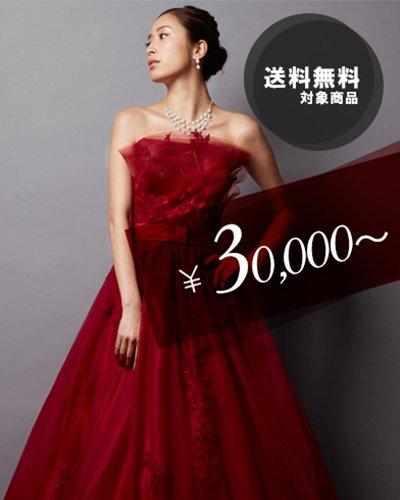 三万円台ドレス
