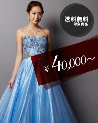 四万円台ドレス