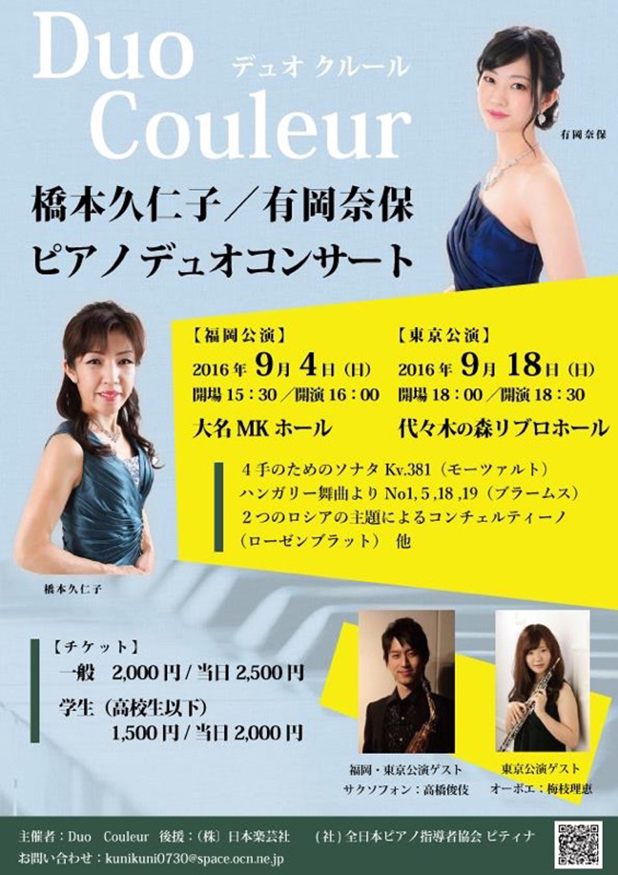 Duo Couleur 橋本久仁子 有岡奈保ピアノデュオコンサート 福岡公演、東京公演