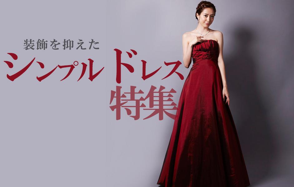 シンプルスタイルの装飾を抑えたドレス特集