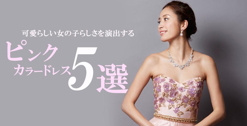 可愛らしい女の子らしさを演出するピンクカラードレス5選