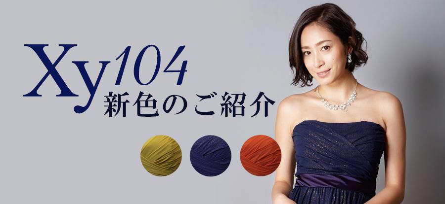 xy104シリーズ・新色のご紹介