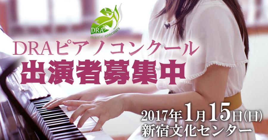 DRAピアノコンクール出演者募集中