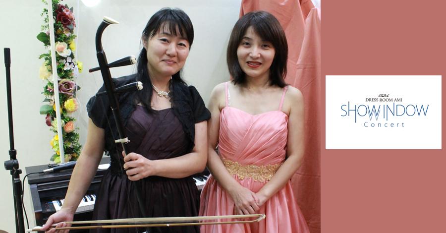 二胡&ピアノのショウウィンドウコンサート