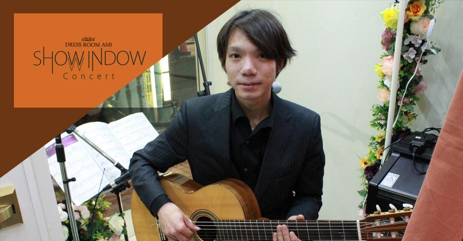 クラシックギターソロコンサート