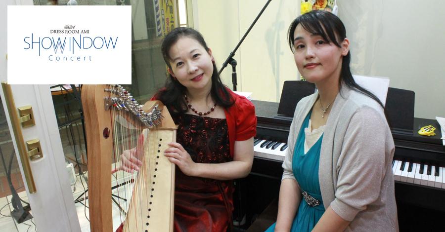 ハープ&歌&ピアノのショウウィンドウコンサート