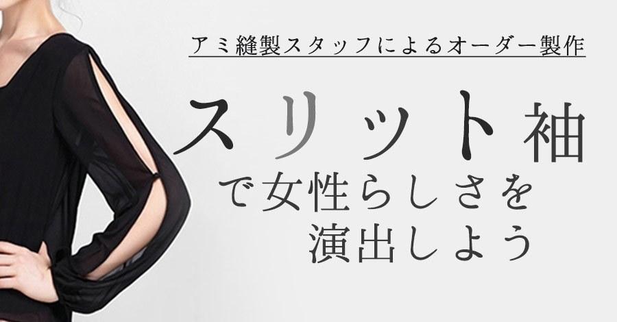 新作!二の腕がすっぽり隠れる女性らしいスリット袖