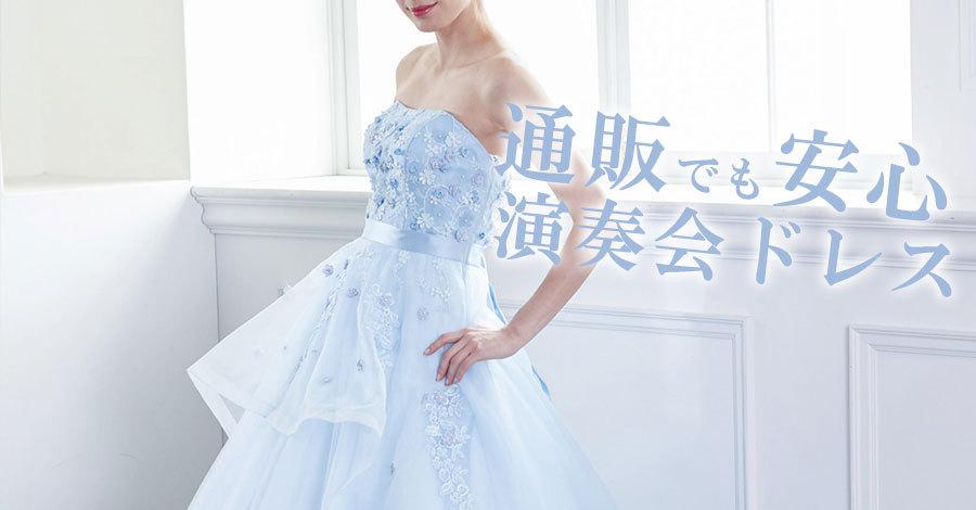 通販でのお買い物も安心なドレスルームアミの演奏会ドレス