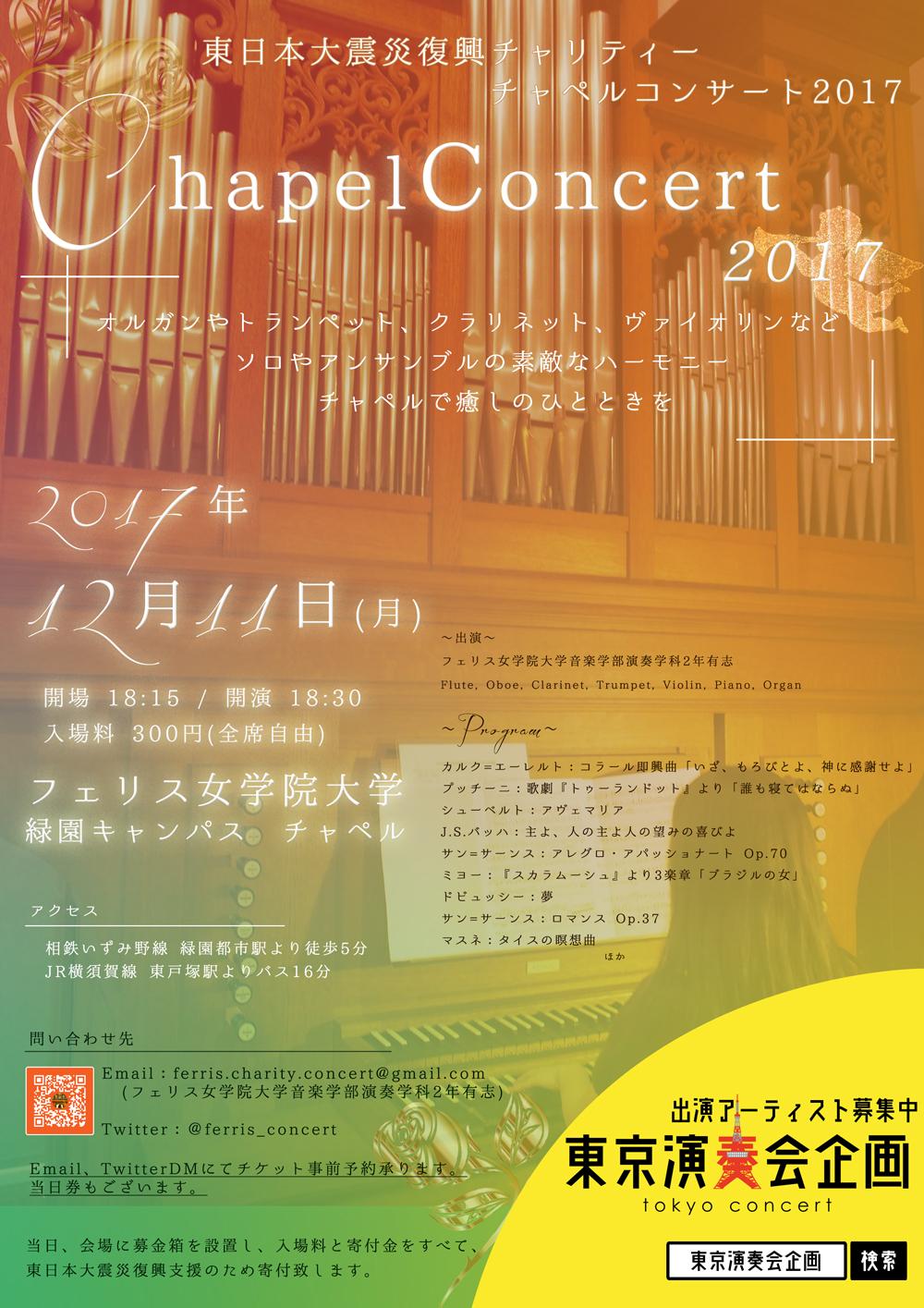 東日本大震災復興チャリティーチャペルコンサート2017
