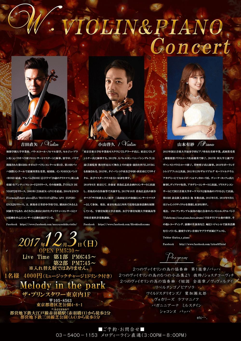 W・VIOLIN & PIANO Concert