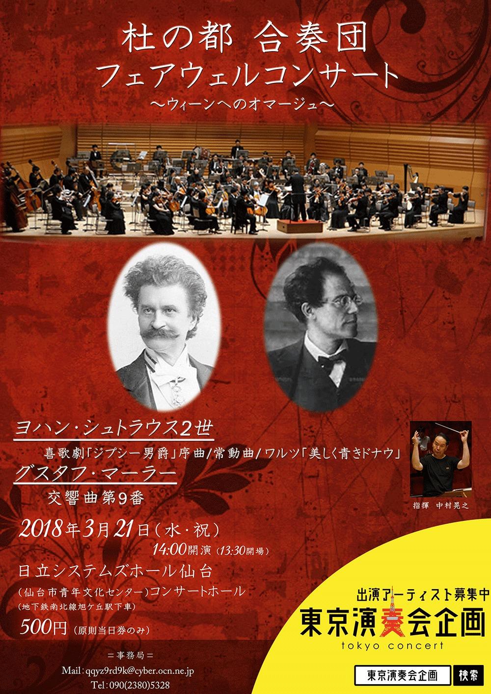 杜の都 合奏団 フェアウェルコンサート
