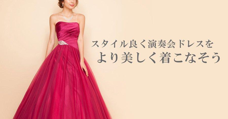 スタイル良く演奏会ドレスをより美しく着こなそう