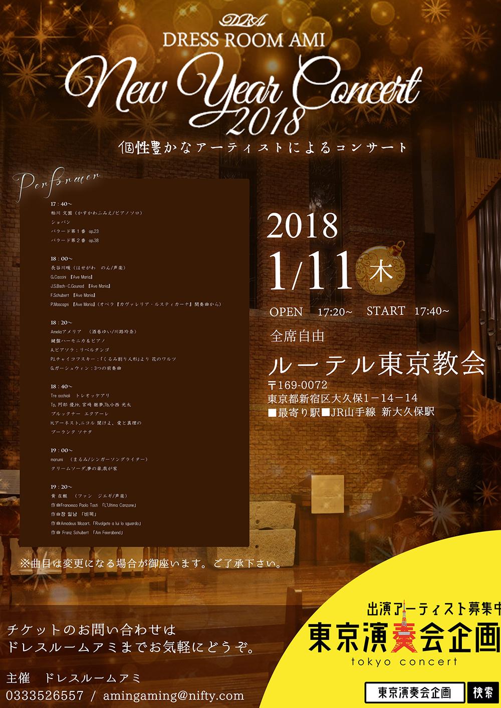 ドレスルームアミニューイヤーコンサート2018