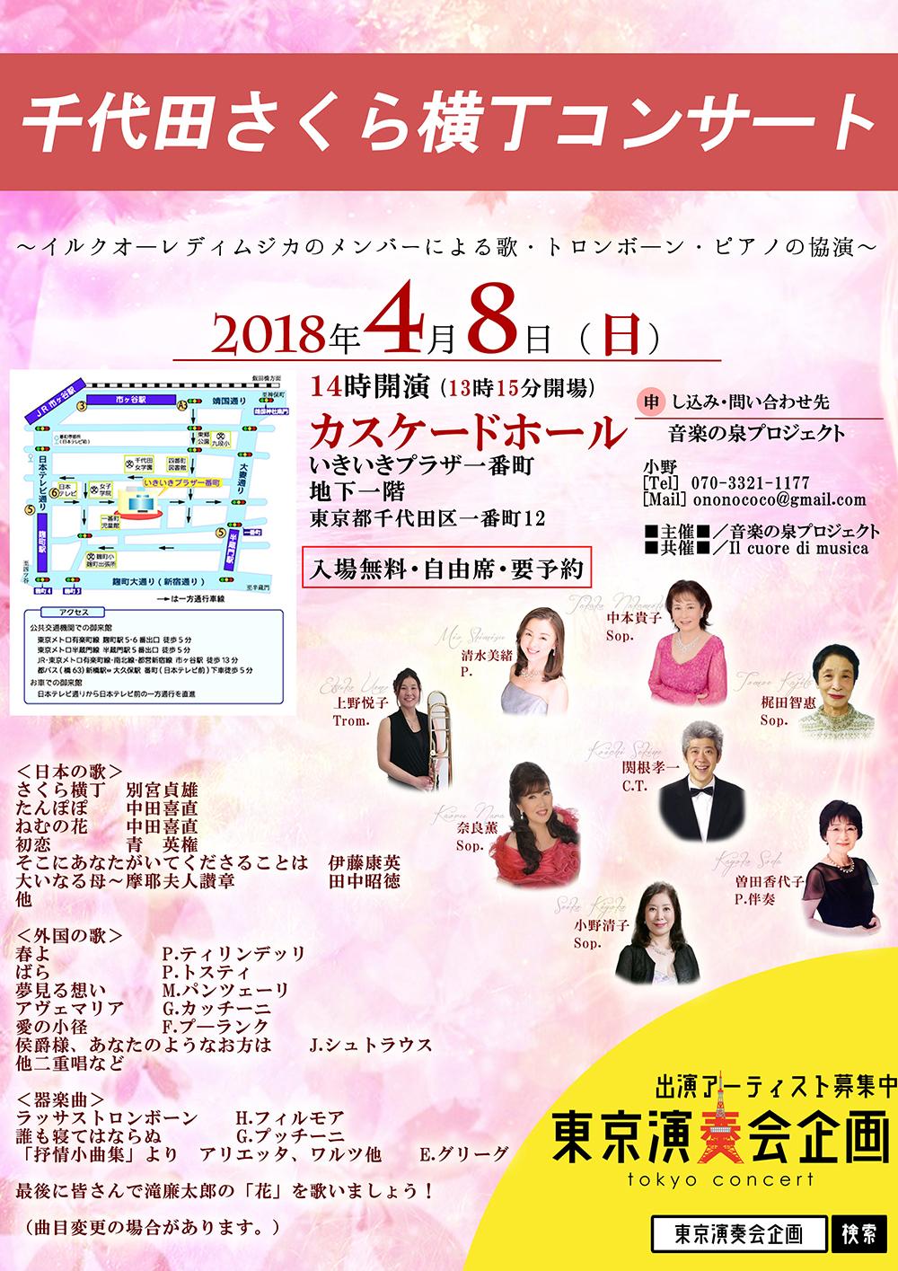 千代田さくら横丁コンサート