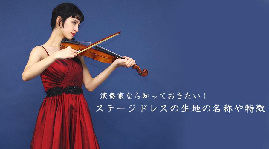 演奏家なら知っておきたい!ステージドレスの生地の名称や特徴