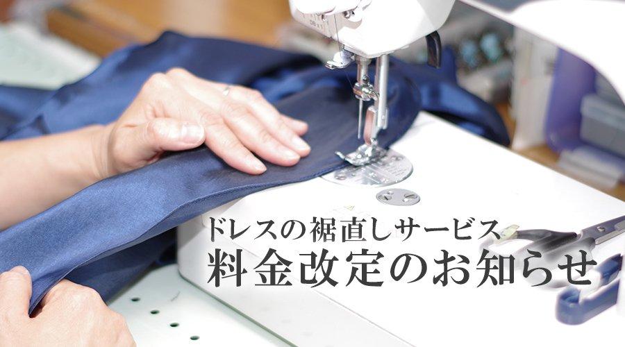 ドレスの裾お直しサービス価格値下げのお知らせ