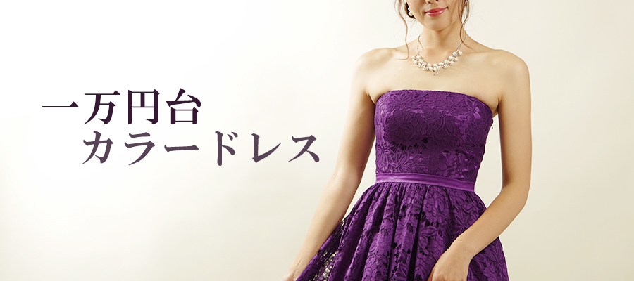 レストランウェディングに最適な一万円台の格安カラードレス