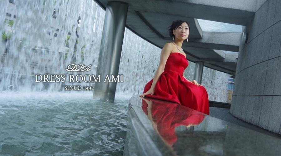 新宿の格安ロングドレス専門店のドレスルームアミ