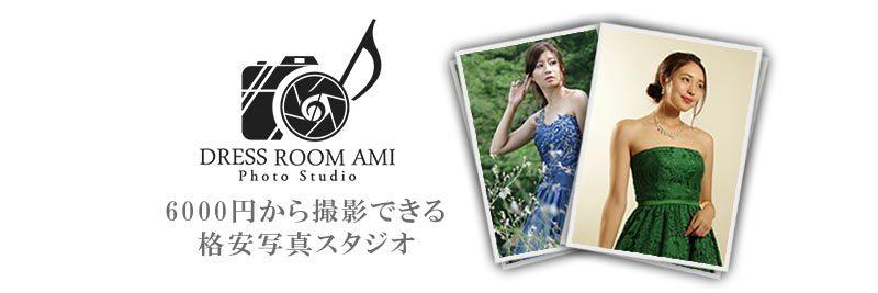 新宿の格安演奏会宣材写真館|ドレスルームアミフォトスタジオ