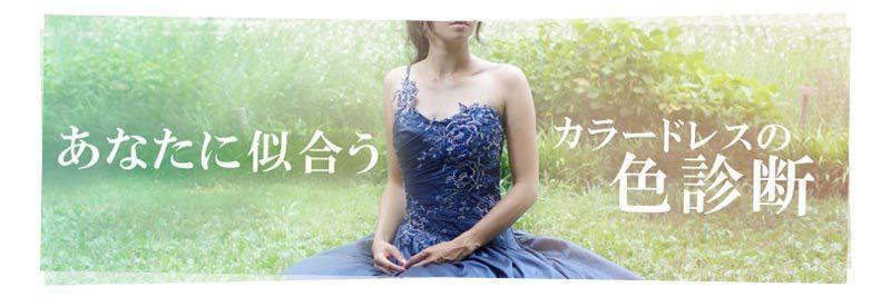あなたに似合うカラードレスの色診断