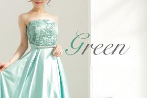 緑 グリーンドレス