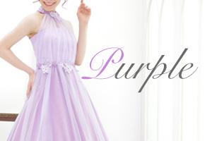 紫色 パープルドレス