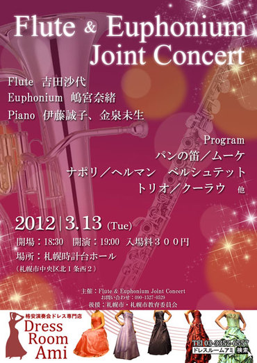 フルート、ユーフォニアム、ピアノのジョイントコンサート用のフライヤー