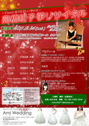 12月24日クリスマスイブの「箏」コンサート
