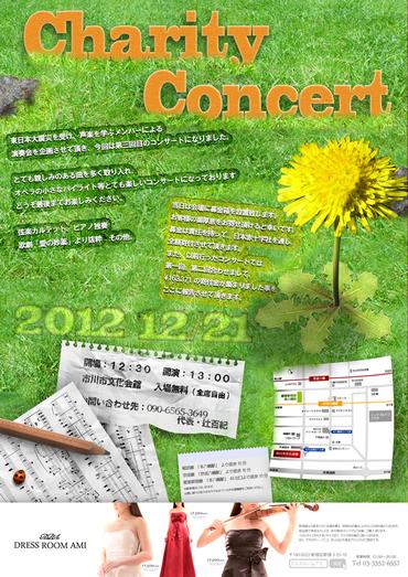 春らしく、市川市文化会館で東日本大震災チャリティーコンサート