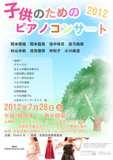 夏休みの子供のためのピアノコンサートの広告チラシ