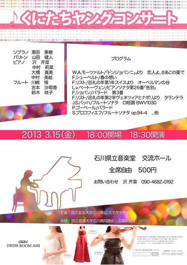 石川県で行なわれる音楽大学の皆さんの演奏会のチラシ