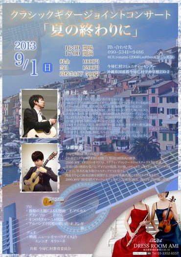 沖縄でのクラシックギタージョイントコンサートチラシ