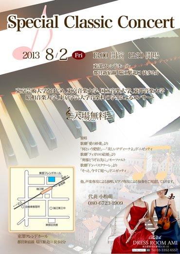 東武フレンドホールにて都内音大生によるクラシックコンサート
