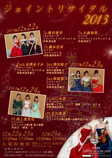 3回公演に渡る、クリスマス演奏会のチラシ