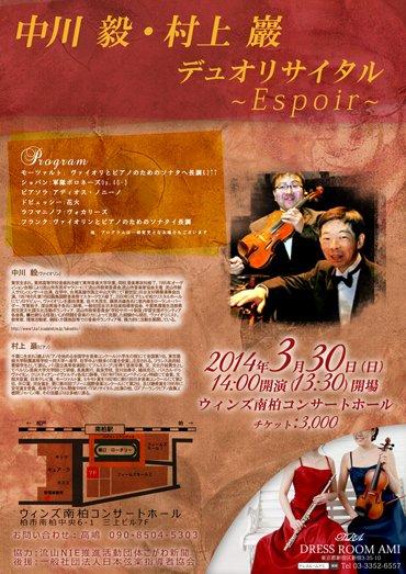 落ち着いたデザインのバイオリンデュオコンサートのチラシ