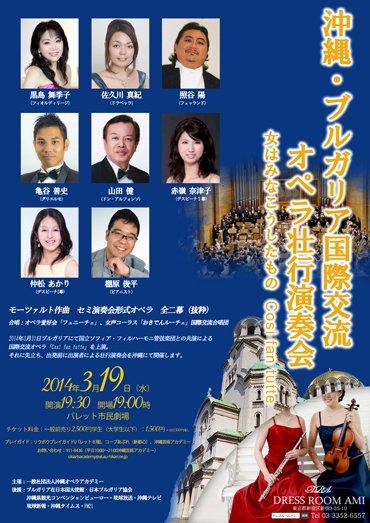沖縄・ブルガリア国際交流オペラのコンサートチラシ
