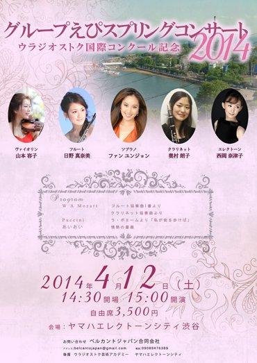 グループえぴスプリングコンサート2014・演奏会チラシ
