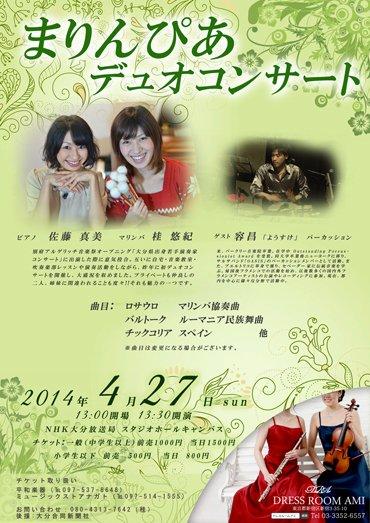 まりんぴあデュオコンサート・春の演奏会チラシ