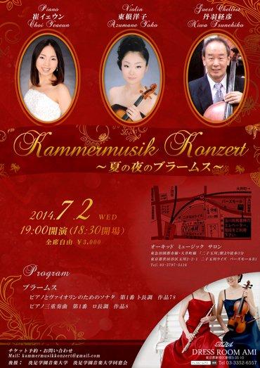 ピアノと弦楽器のアンサンブルコンサート