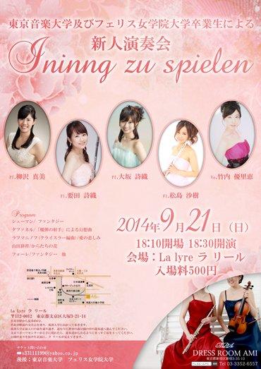 ピンクを基調にした女性らしい演奏会のチラシ