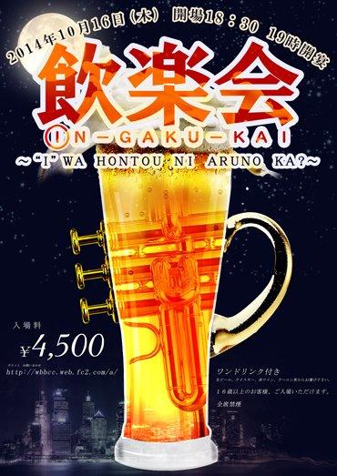 ビールのデザインをモチーフにしたコンサートのチラシ
