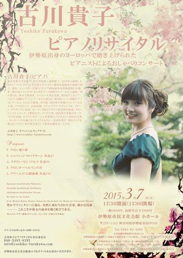 優しく淡い印象の桜をテーマにしたコンサートチラシ