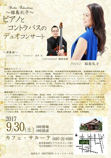福島礼子~ピアノとコントラバスのデュオコンサート
