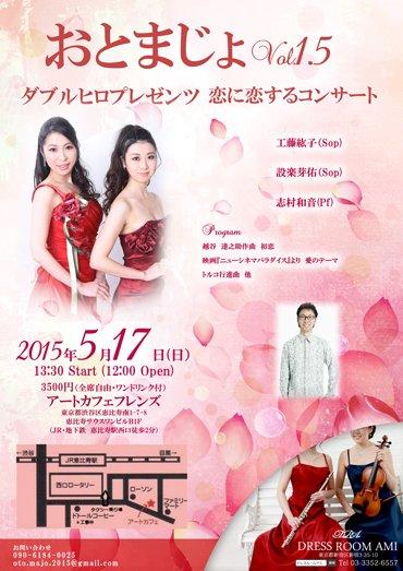 女性らしいピンクのデザインの演奏会チラシ