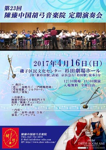 中国のイメージを持たせた演奏会のチラシ