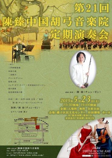 中国の雰囲気を活かしたグリーンの演奏会チラシ