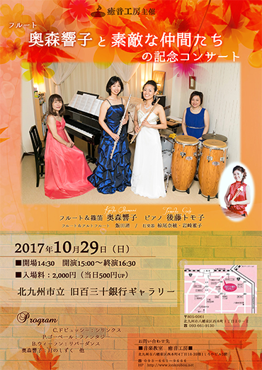 秋らしい暖色系のコンサートチラシ