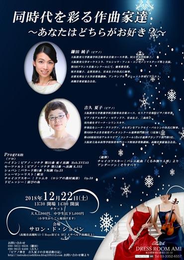 女性二人によるピアノ連弾コンサートのチラシ